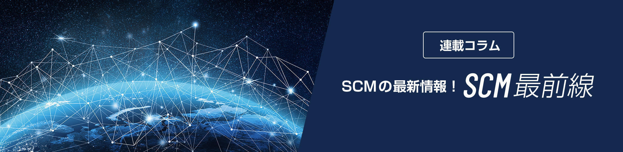 SCM最前線